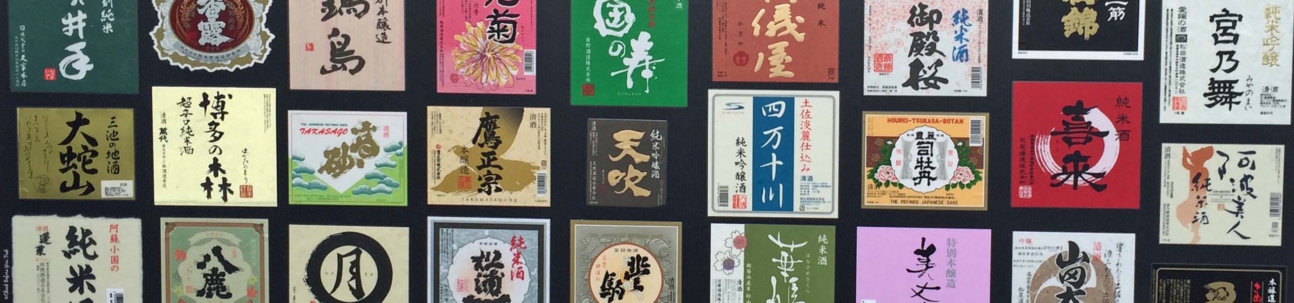 Various sake labels on display - Saijo , Japan